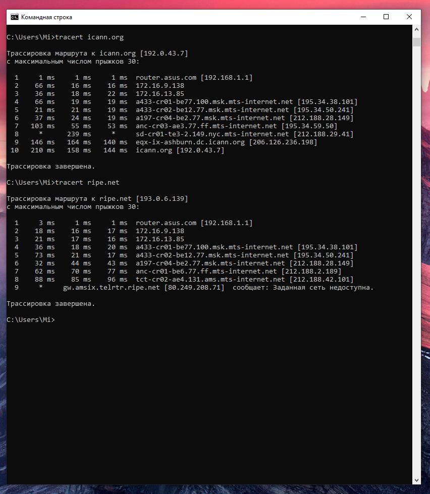 Маршрутизация интернет-трафика скрыта от глаз пользователя. Функция трассировки позволяет увидеть, сколько роутеров иза какое время проходит пакет от вашего компьютера кискомому серверу, например тому, где расположен сайт ICANN. Для начала вызовите командную строку: на Mac нужно найти приложение Terminal, на Windows— «Командная строка» или cmd.exe. Встроку на Mac введите «traceroute icann.org», на Windows— «tracert icann.org»