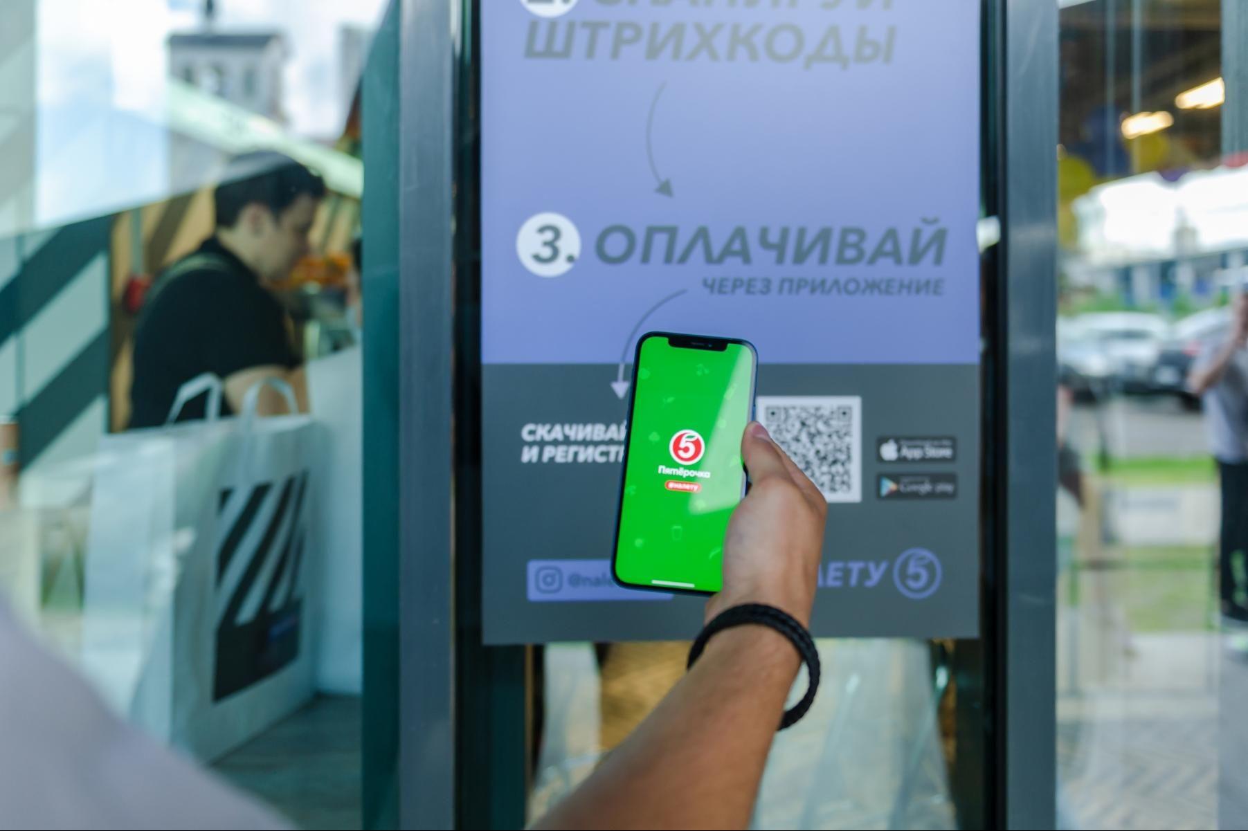 В Москве открылась вторая «цифровая» «Пятерочка»